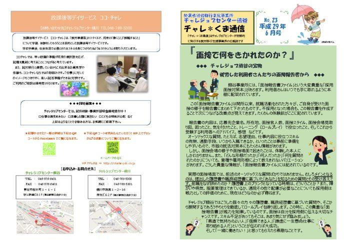 thumbnail of チャレくま平成29年6月号(23)
