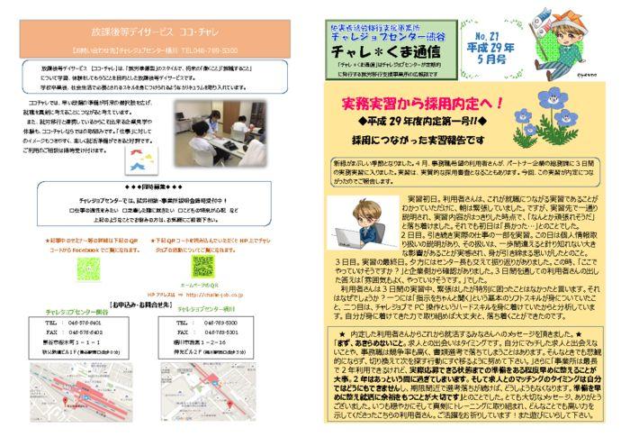 thumbnail of チャレくま2017年5月