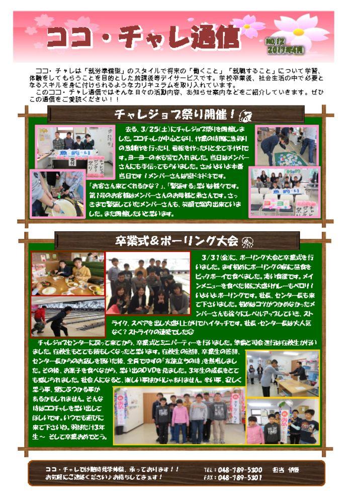 thumbnail of ココ・チャレ通信(H29/4月号)