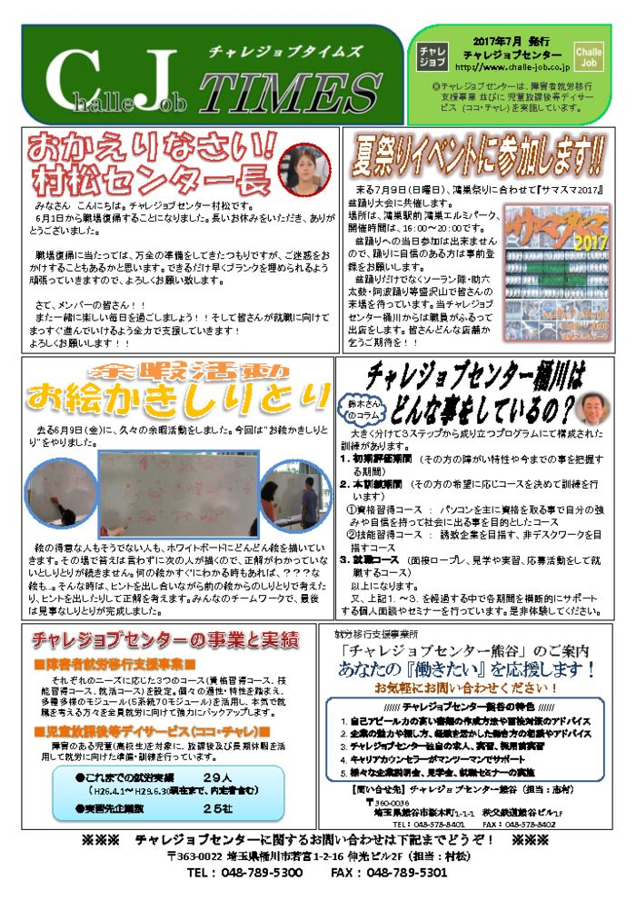 thumbnail of チャレジョブ通信7月号