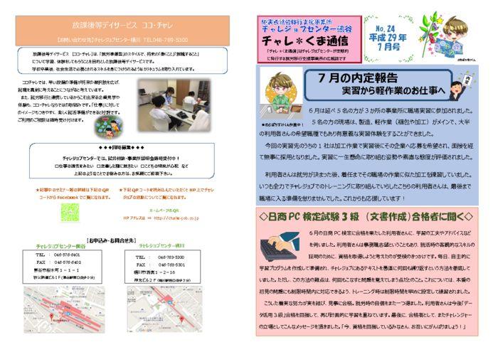 thumbnail of チャレ*くま平成29年7月号