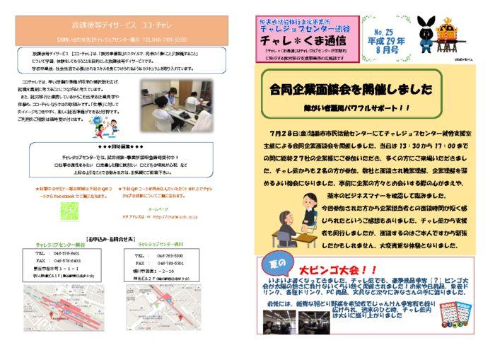 thumbnail of チャレくま平成29年8月号(25)