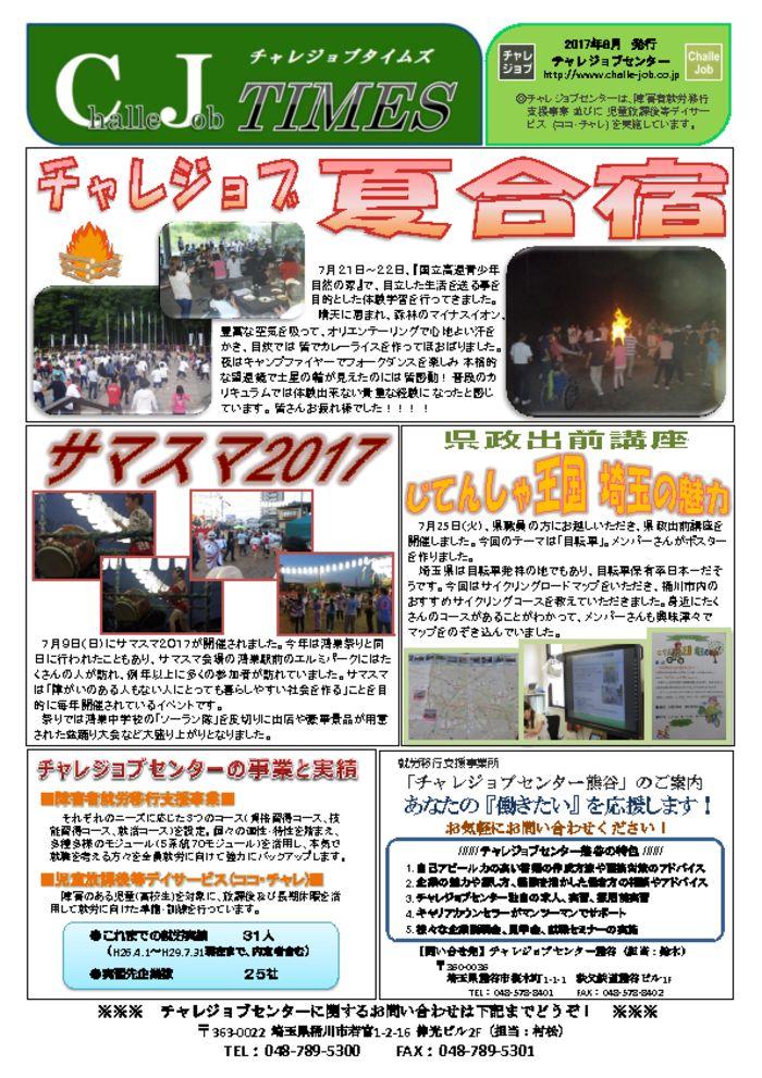 thumbnail of チャレジョブセンター桶川8月号