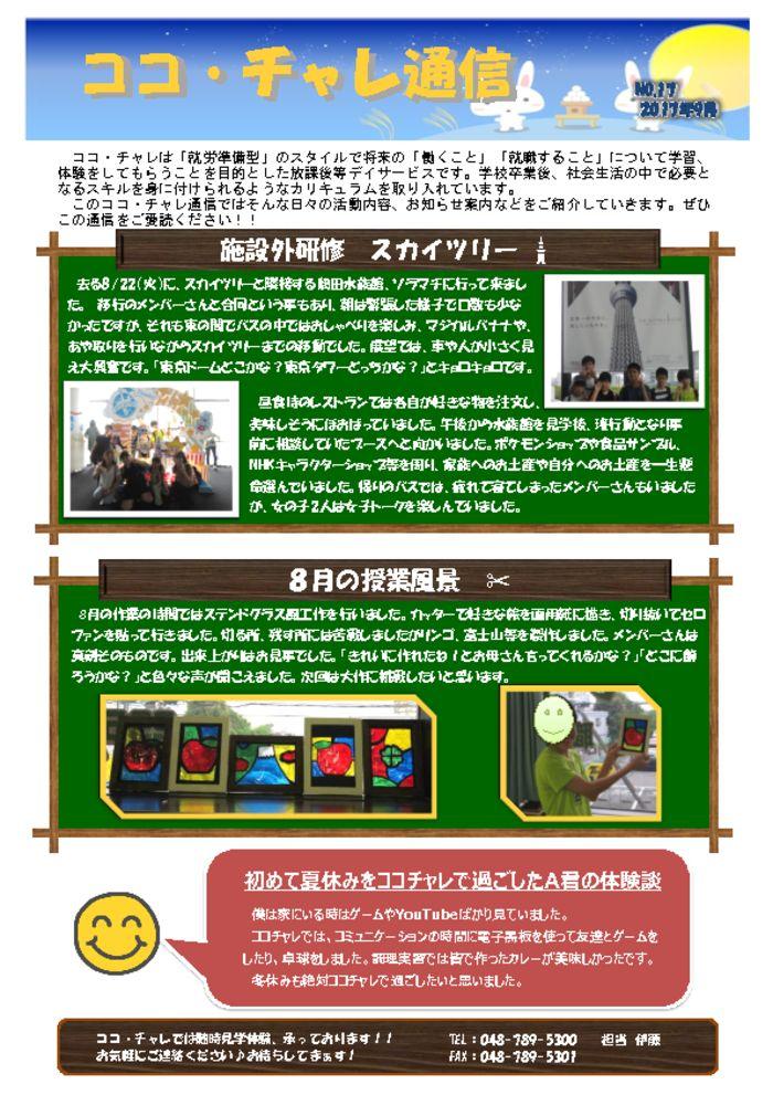 thumbnail of ★印刷用通信(H29/9月号原稿) ココチャレ