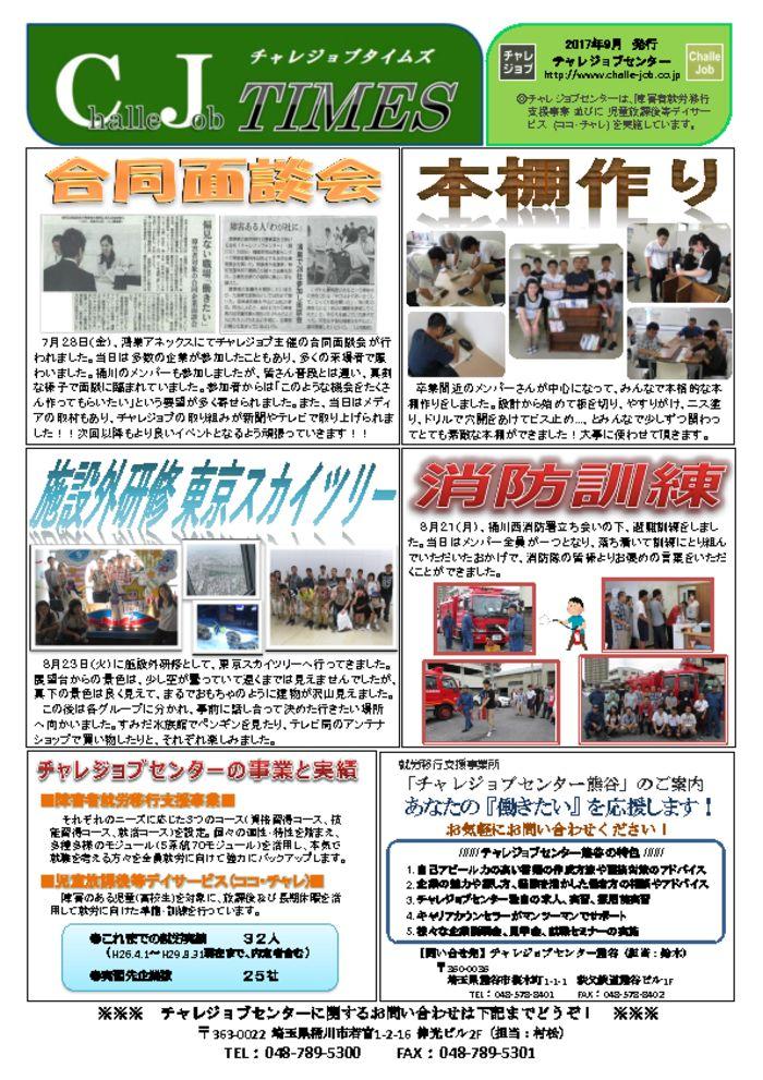 thumbnail of ★印刷用通信(H29/9月号原稿)