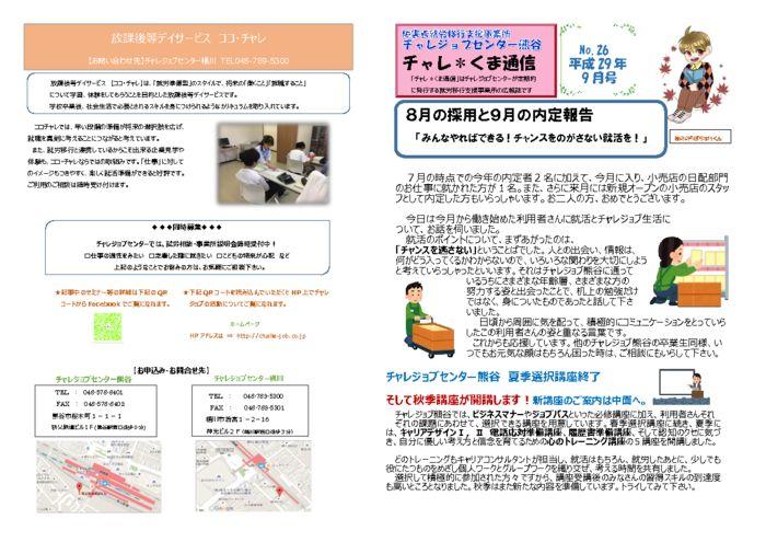 thumbnail of チャレくま平成29年9月号(26) (002)