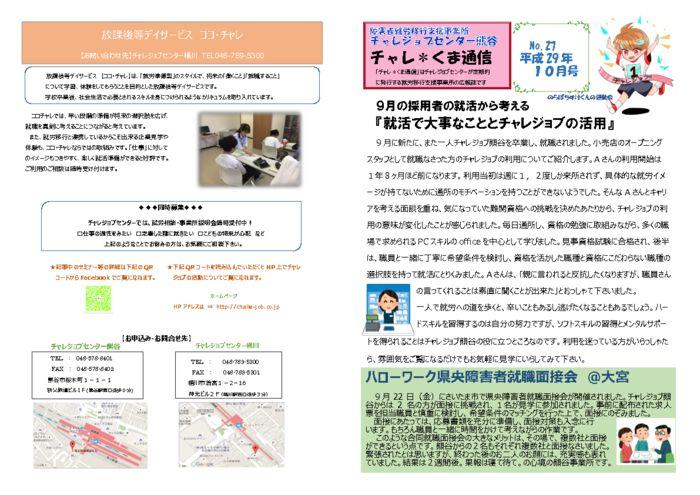 thumbnail of チャレくま平成29年10月号(27)