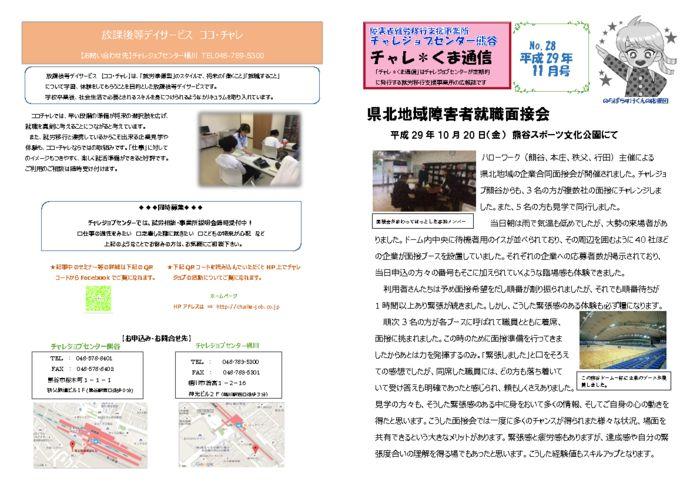 thumbnail of チャレくま平成29年11月号(28)