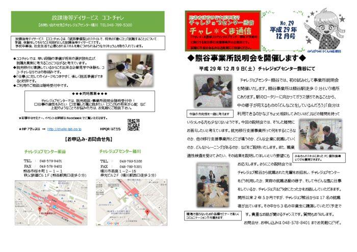 thumbnail of チャレくま平成29年12月号(29)