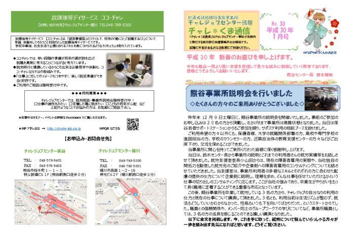 thumbnail of チャレくま平成30年1月号(30)