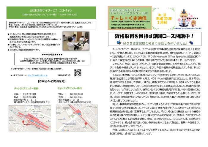 thumbnail of チャレくま平成30年3月号(32)