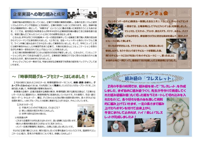 thumbnail of チャレくま平成30年3月号(32)ウラ