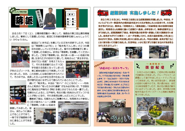 thumbnail of チャレくま平成30年4月号(33)-2-2