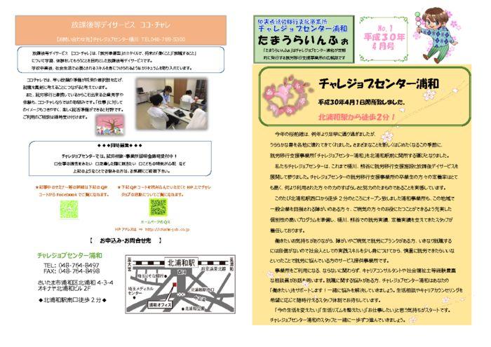 thumbnail of チャレジョブセンター浦和通信誌たまうらいんふぉ20184月号