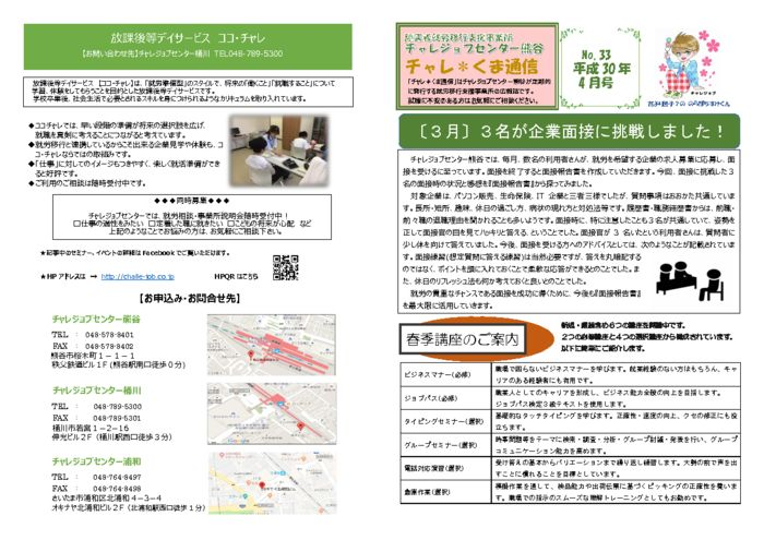 thumbnail of チャレくま平成30年4月号(33)