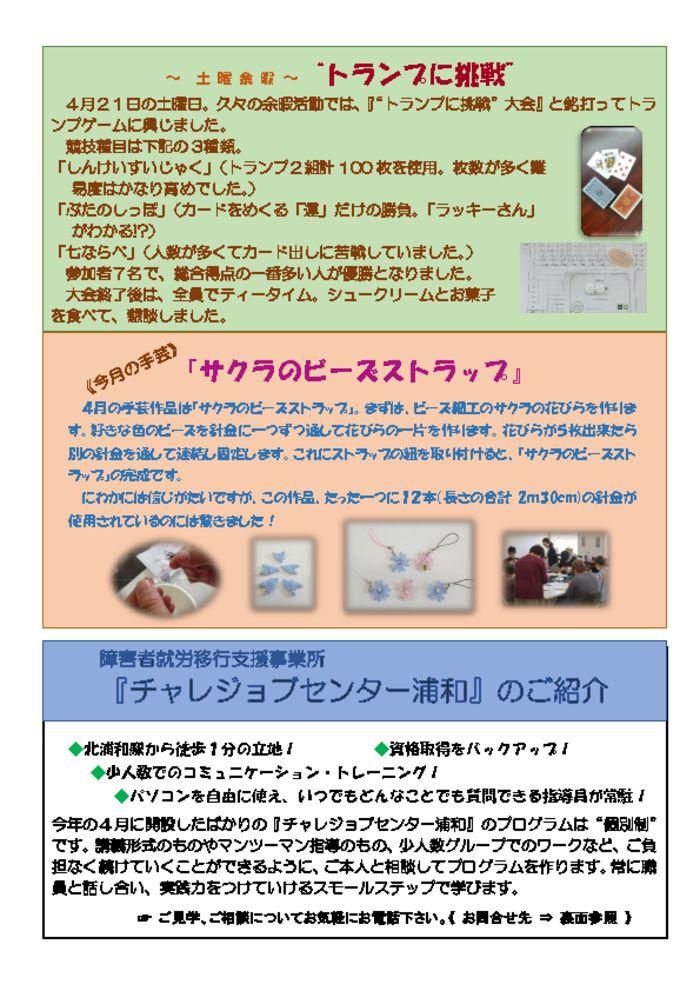 thumbnail of 18年5月号-3-3