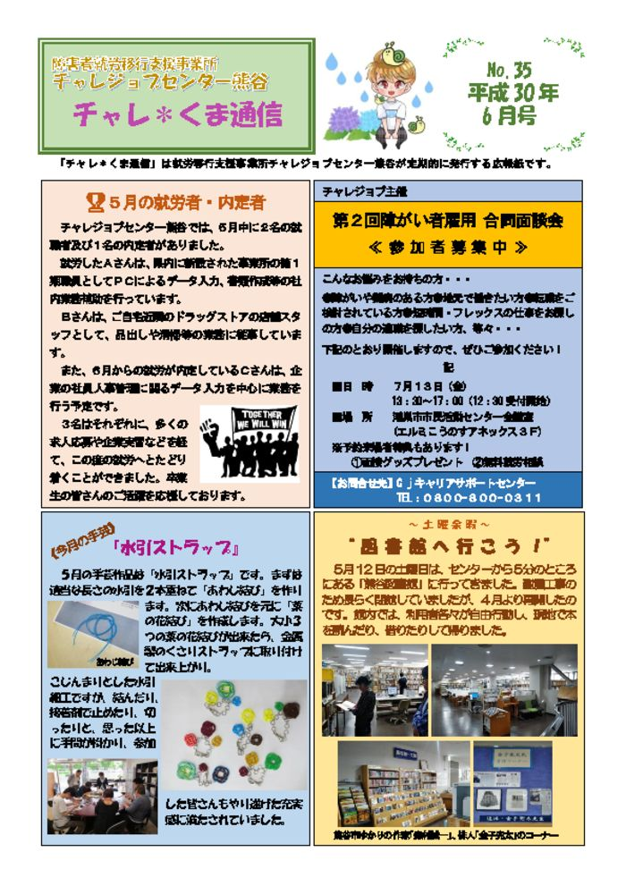 thumbnail of チャレくま平成30年6月号(35)A4版
