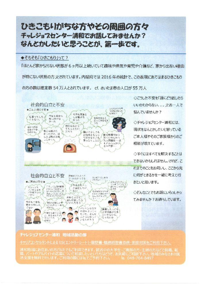 thumbnail of 6月浦和広報
