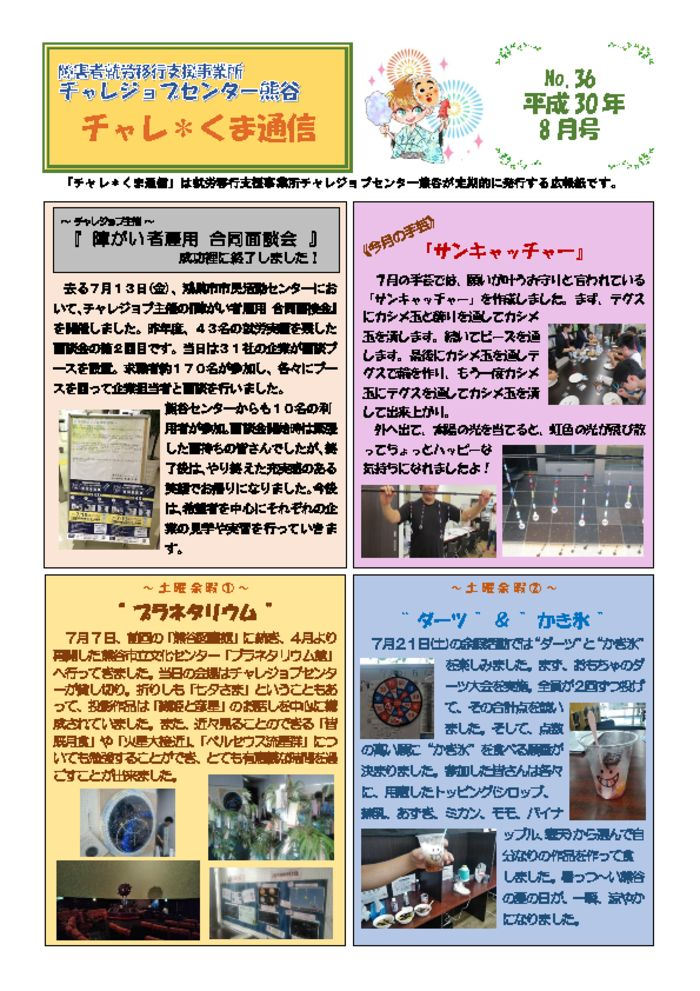 thumbnail of チャレくま平成30年8月号(36)