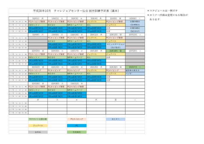thumbnail of チャレジョブセンター仙台10月カリキュラム