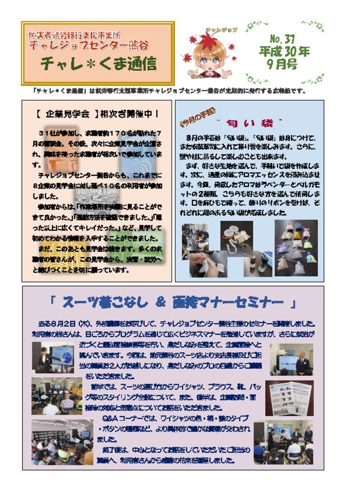 thumbnail of チャレくま平成30年9月号(37)