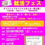 チャレジョブセンター桶川就活フェスポスター