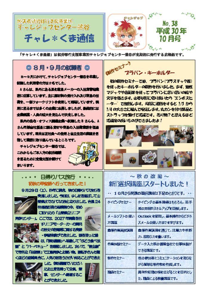 thumbnail of チャレくま平成30年10月号(38)