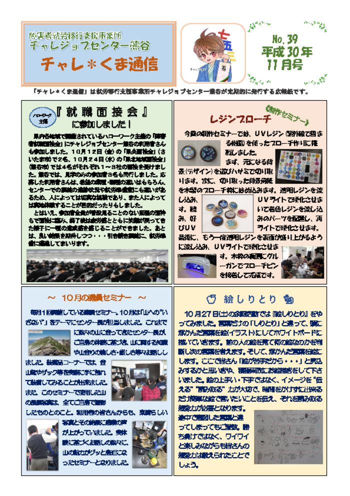 thumbnail of チャレくま平成30年11月号(39)