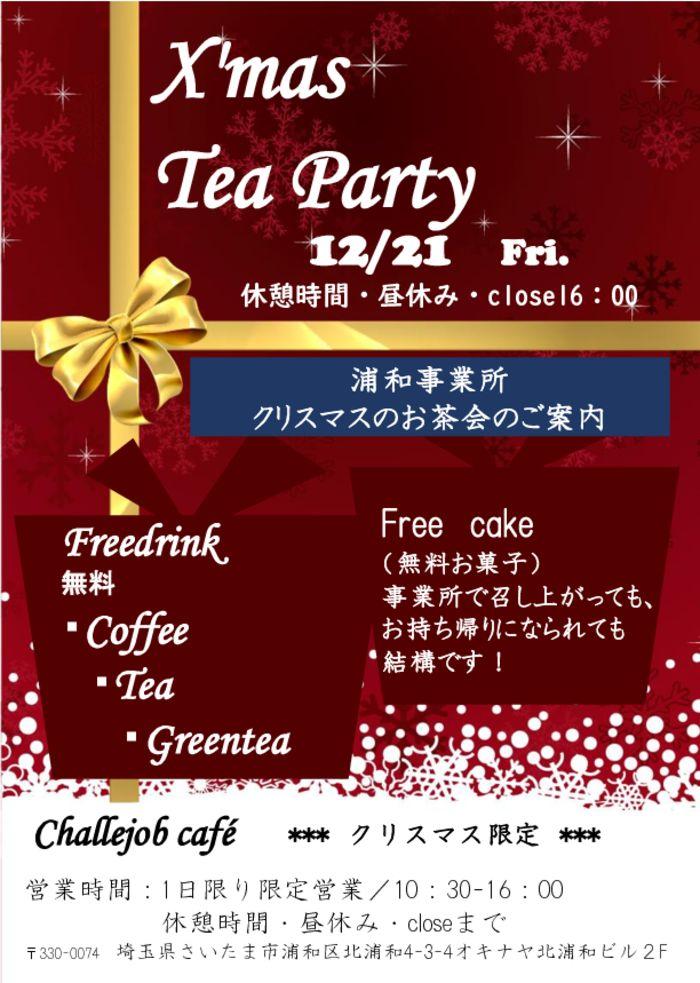 thumbnail of クリスマスお茶会ちらし
