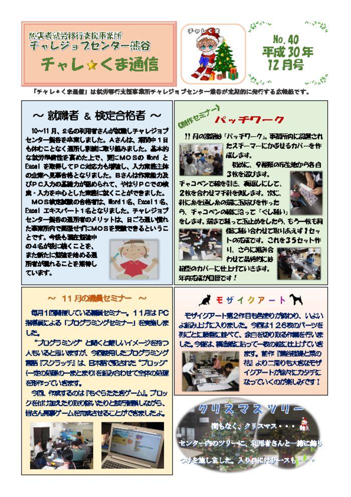 thumbnail of チャレくま平成30年12月号(40)