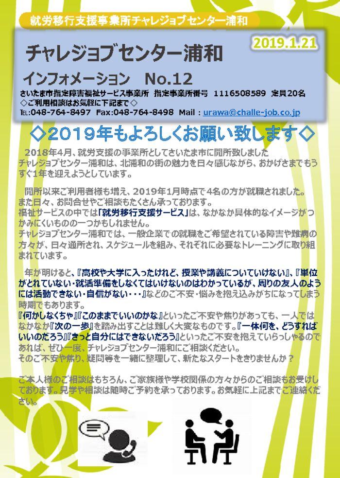 thumbnail of 浦和インフォメーションno12-1pdf