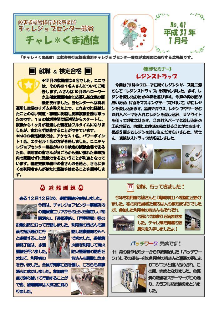 thumbnail of チャレくま平成31年1月号(41)