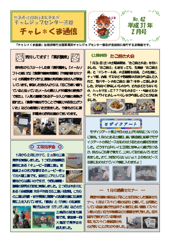 thumbnail of チャレくま平成31年2月号(42)