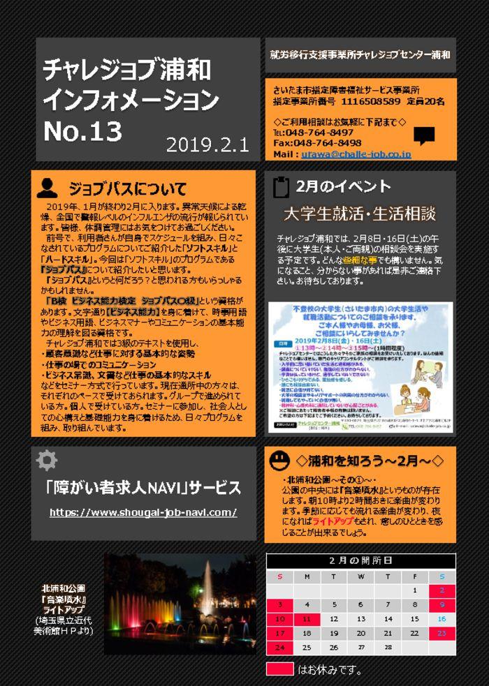thumbnail of 浦和広報2月