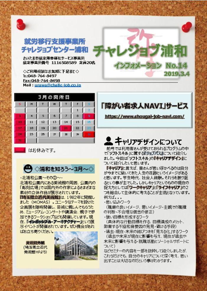 thumbnail of PDF浦和広報3月