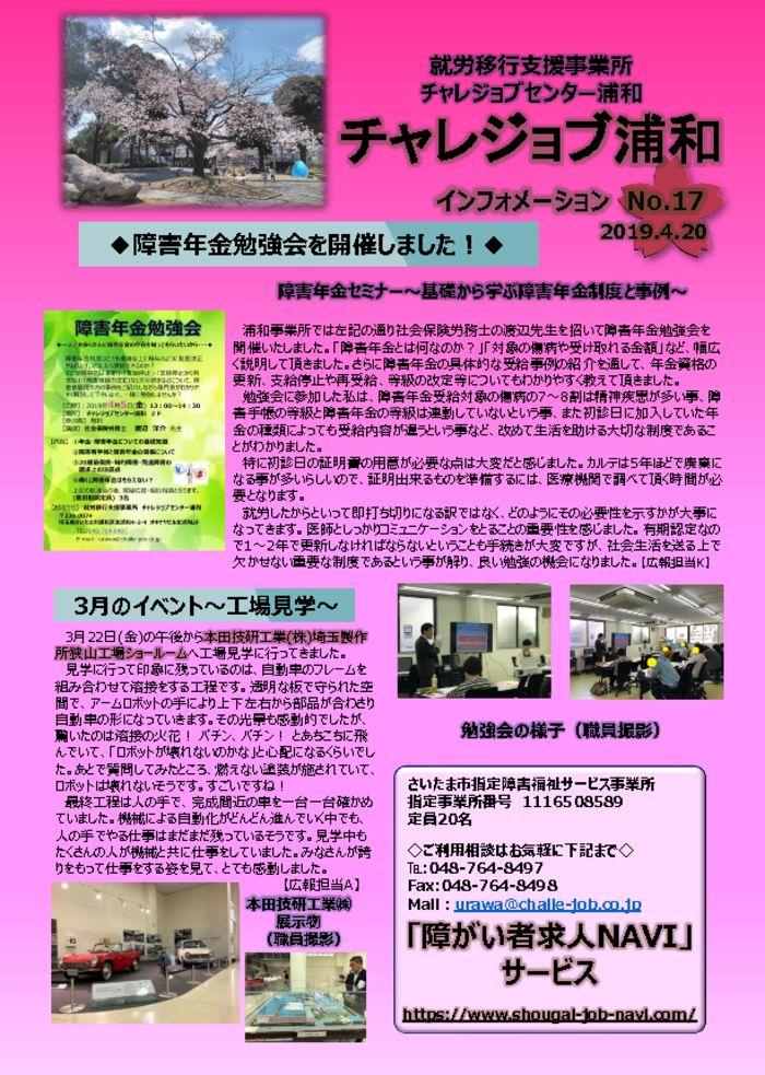 thumbnail of 浦和広報4月テンプレ2