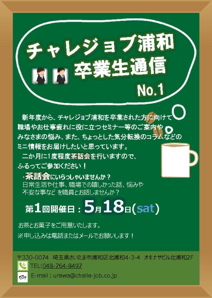 thumbnail of 卒業生通信1