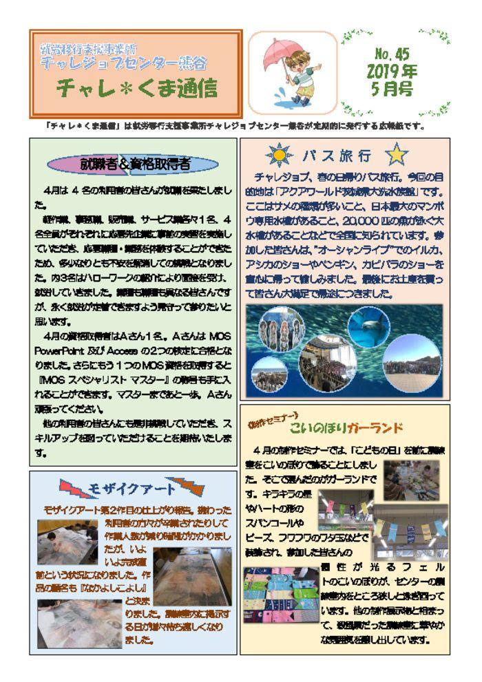thumbnail of チャレくま2019年5月号(45)