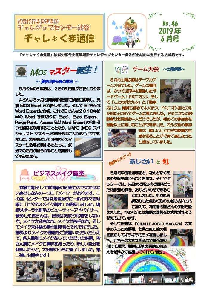 thumbnail of チャレくま2019年6月号(46)