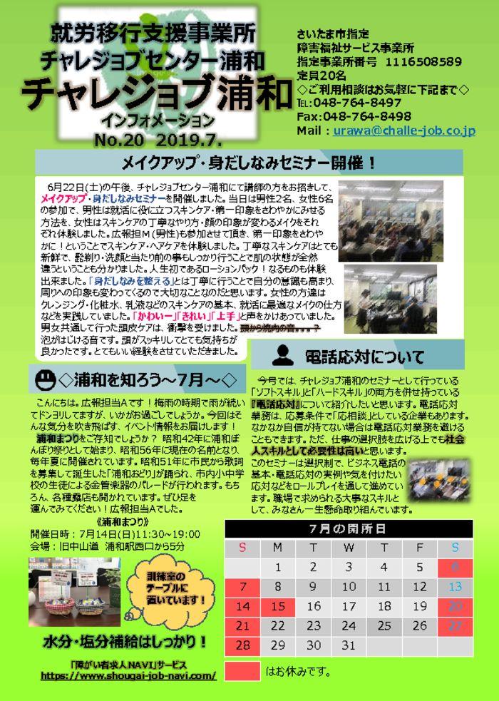 thumbnail of 浦和広報7月
