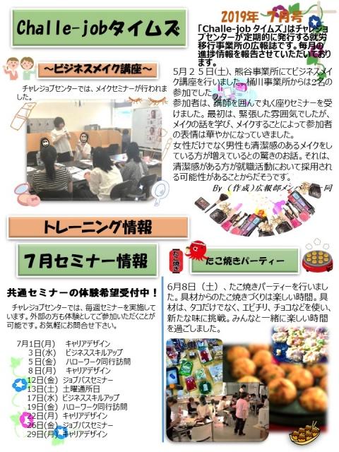 チャレジョブ・タイムズ(7月号 了) (003)