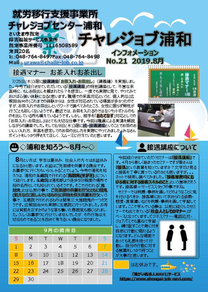thumbnail of 浦和広報8月2