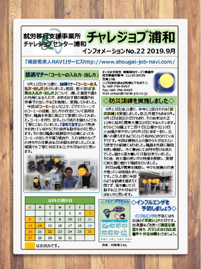 thumbnail of 浦和広報9月