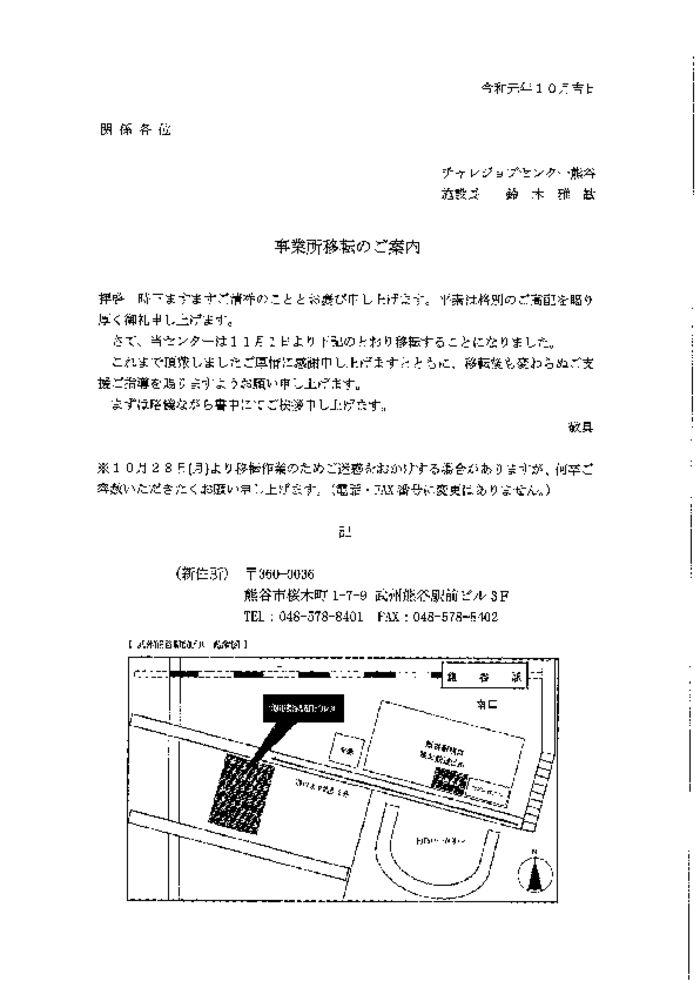 thumbnail of 事業所移転のお知らせ