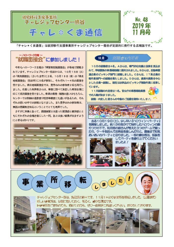 thumbnail of チャレくま通信11