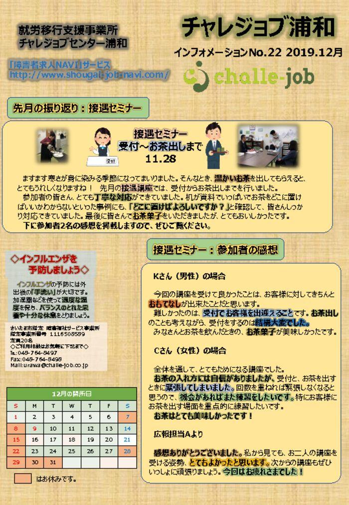 thumbnail of 浦和広報12月