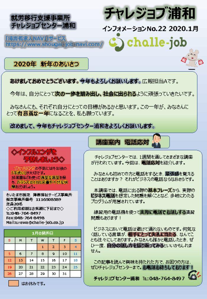 thumbnail of 浦和広報1月号