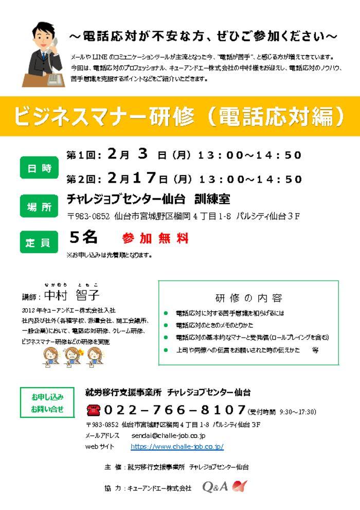 thumbnail of 【ver0.6】★チラシ★ビジネスマナー研修(電話応対)