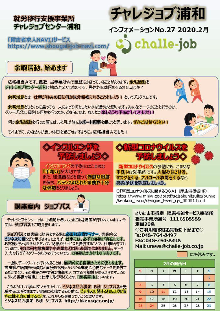 thumbnail of チャレジョブセンター浦和2月広報