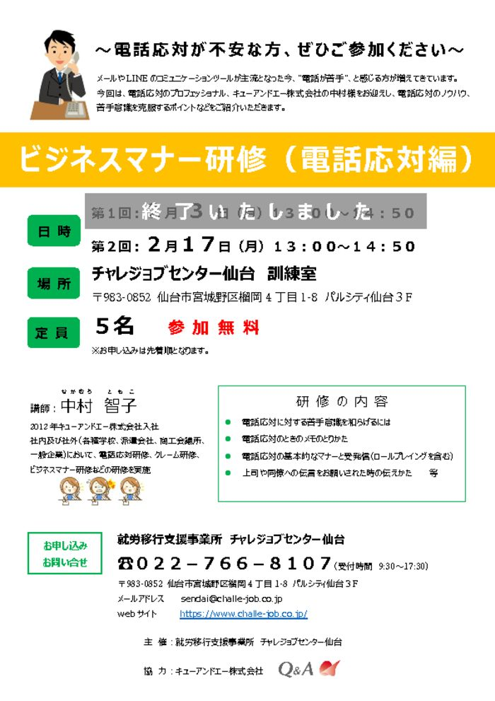 thumbnail of 0217用【ver0.6】★チラシ★ビジネスマナー研修_電話応対_ – コピー